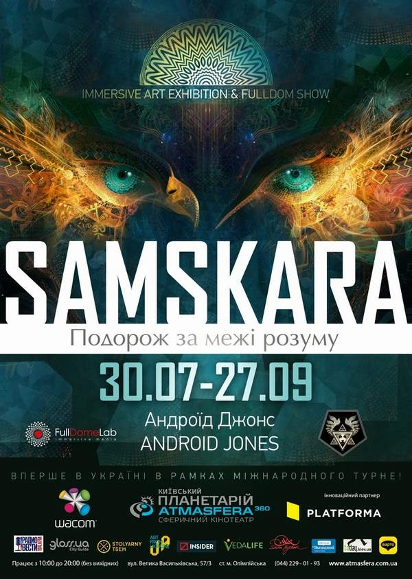 Android Jones в Киеве